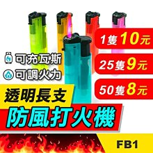 板橋現貨-透明長支防風打火機-直沖打火機/噴射火熖-小噴槍焊槍焊接-可罐瓦斯【傻瓜批發】(FB1)
