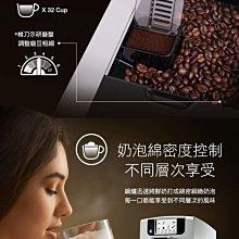 【全新含稅+送咖啡豆】美膳雅 Cuisinart 全自動義式濃縮咖啡機 EM-1000TW