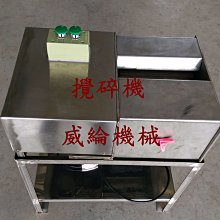 攪碎機 雞隻適用~威綸機械,工廠直營,專業製造食品機械、混合機、碎冰機、粉碎機、食品乾燥機...等