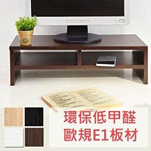 螢幕架 鍵盤架 架子 電腦桌【澄境】低甲醛環保材質雙層桌上架/螢幕架ST015(二入)電腦桌創意架子鞋櫃電視櫃茶几