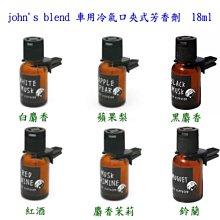 【現貨】日本John's Blend 車用夾式擴香瓶 冷氣出風口芳香劑 室內芳香 香氛罐