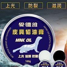 奇奇店-貂油皮革保養油皮衣夾克油護理劑通用無色黑色真皮沙發包包皮鞋油(規格不同價格不同)