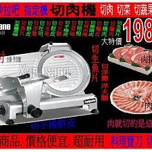 【德國象神】切肉機 食品機械 絞肉機 大川 絞肉機 切片機 水餃機 沙拉吧 生魚片 切菜機 肉排機 牛排刀 果菜機 刀