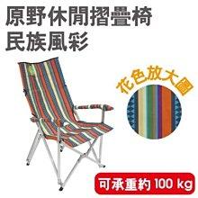 大營家購物網~25100 原野休閒椅-民族風彩 扶手椅 折疊椅