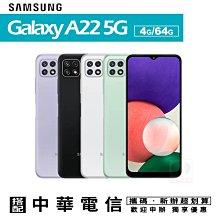 Samsung三星 Galaxy A22 攜碼中華電信599月租專案價 國菲通訊