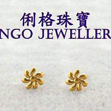 俐格珠寶批發 純金9999 黃金耳環 純金造型耳環  款號GE3040