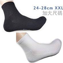 L-76-1 加大純棉-氣墊短襪【大J襪庫】男生 24-28cm 加大尺碼 純棉襪 學生襪 白襪 加厚 毛巾襪 運動襪
