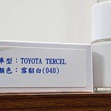 艾仕得(杜邦)Cromax 系統塗料 原廠配方點漆筆.補漆筆 TOYOTA TERCEL 顏色:雪貂白(040)