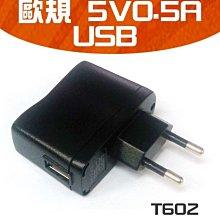 【傻瓜批發】(T603)歐規 5V0.5A DC2.0充電器 旅充頭 充電頭 變壓器 韓國 板橋現貨
