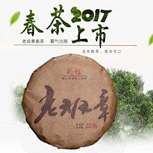 普洱茶生茶 [彩程] 2017年 老班章100g頭春古樹茶 100g 小餅