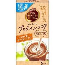 +東瀛go+ 片岡物產 VAN HOUTEN 濃縮可可粉 盒裝5入 牛奶可可亞 COCOA 可可亞 日本原裝