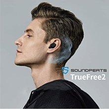 『愛拉風興大店』SOUNDPEATS專賣店 獨家贈送收納袋 SOUNDPEATS TrueFree 2 真無線藍牙耳機