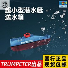 九州動漫 世界超小型遙控潛水艇016潛艇電動迷你充電玩具船日本魚缸景模型