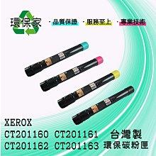 【含稅免運】XEROX CT201160/CT201161/CT201162/CT201163高容量 適用 C2255