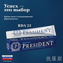 俄羅斯 PRESIDENT 總統牌牙膏 75g 尊爵版 經典/淨白/敏感 款式可選【V226194】小紅帽美妝