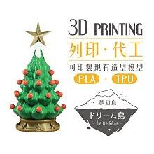 《 夢幻島 》3D列印代印 TPU 每克約3元 30元/小時 0.5元/克 代工印製 PLA