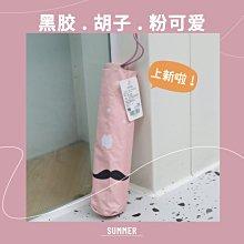 淘趣/時尚icom粉色俏皮可愛小胡子黑膠布防紫外UV夏天女生用折疊晴雨傘
