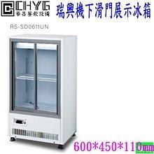 華昌 台灣瑞興機下滑門冷藏展示冰箱/RS-SD611UN/兩門玻璃拉門冷藏展示櫃/滑門西點櫥/餐飲設備/營業用