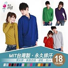 OK棒【A121】台灣製MIT 高機能3M抗菌抗UV吸濕排汗長袖polo衫 不可思議的舒適 (滿件折扣碼現折)