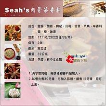 現貨!新加坡香氏seahs肉骨茶香料包 效期:2022/10月【聞香下馬】