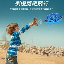 【台灣公司貨】UFO 飛行器 高感應紅外線 安全材質 柔軟護欄 自動閃躲 一拋即飛 懸浮UFO UFO飛行玩具A