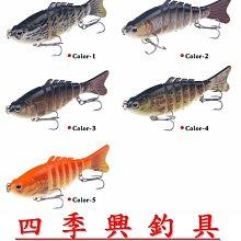 ** 四季興 ** A04 10cm 15.3g 路亞假餌 7節 多節魚 魚餌 海釣路亞 仿真魚餌 硬餌