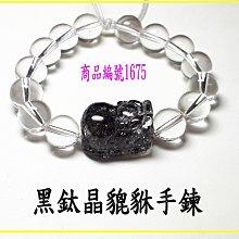 可享95折【黑鈦晶貔貅手鍊】編號1675  貔貅專賣 金鎂藝品店