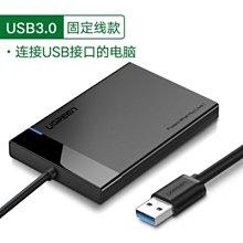 《網中小舖》綠聯 usb3.0 2.5英吋移動外接盒  ssd硬碟盒 筆記型 外接保護盒 US221 30847 帶線款