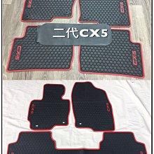 馬自達 MAZDA CX5 CX-5 舊12式/新17式 歐式汽車橡膠腳踏墊 SGS無毒認證 天然環保橡膠材質 耐熱耐磨