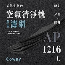 【買1送1】無味熊|Coway - AP - 1216L ( 3片 )