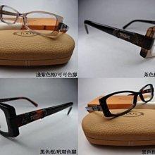 【信義計劃】全新真品 TODS 眼鏡 義大利製 膠框 搭配皮鞋皮帶側背包手提包香水皮夾護照