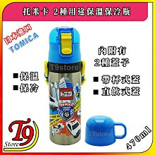 【T9store】日本進口 Tomica (托米卡) 2種用途 帶杯式 直飲式 不鏽鋼保溫保冷瓶 (470ml)