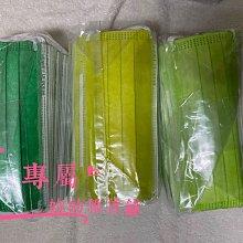 台灣製造 防塵口罩 特殊色 現貨供應 勿催