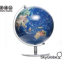 SkyGlobe 10吋衛星金屬手臂地球儀110MB.中英文版立體浮雕金屬底座教育學生地球儀擺飾台灣製造MIT