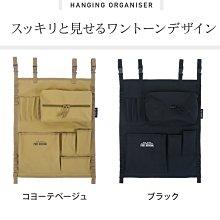 【台灣現貨 】日本POST GENERA 多功能 懸掛式收納袋