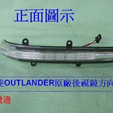 [重陽] 三菱OUTLANDER 2015年原廠 2手後視鏡方向燈[司機邊] 插頭2P 便宜賣~庫位C1