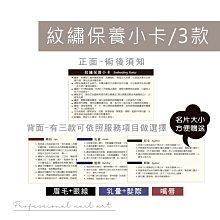 TL57-TL59 纹繡保養小卡三款