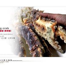 【水汕海物】  4L級生凍真‧鱈場蟹(王蟹中頂級首選)。『請先詢問』