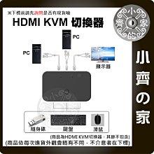 HDMI USB KVM Switch 2進1出 2口 hdmi切換器 二對一 201H 附 主機端轉接線 小齊的家
