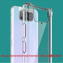 IMAK zenfone7/zenfone7 pro/zenfone8 氣囊版全包防摔軟殼 手機殼 送保護貼-阿晢3c