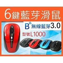 【傻瓜批發】L1000 6鍵藍芽滑鼠 3.0藍芽 1600dpi 線上遊戲 手機 notebook 平板電腦 藍牙滑鼠