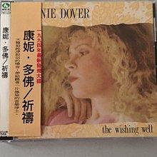*愛樂熊貓*香港cd聖經Connie Dover康妮多佛THE WISHING WELL祈禱94日版(無IFPI)絕版