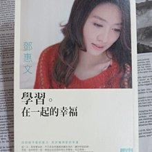 《二手書》學習,在一起的幸福 / 鄧惠文 / 三采文化 ~MJ的窩