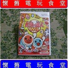 ※ 現貨『懷舊電玩食堂』《正日本原版、盒裝、WiiU可玩》【Wii】太鼓之達人 太鼓達人 Wii