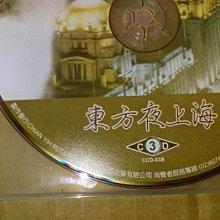 早期CD㊣東方夜上海3+4+5專輯二胡國樂演奏漁舟晚唱.高山流水草原情歌何日君再來將軍令