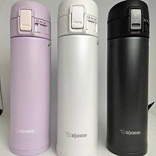公司貨【ZOJIRUSHI 象印】0.48L OneTouch不鏽鋼真空保溫杯 保溫瓶 480ML SM-KC48emm