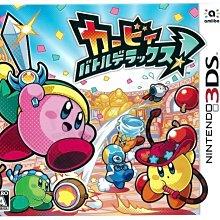 3DS純日版中古品~星之卡比 :戰鬥豪華版(日文版)--(限日規主機)