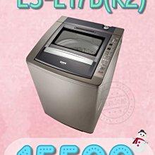 【網路3C館】【來電批發價15500】《SAMPO聲寶17公斤單槽定頻洗衣機ES-E17B(K2)》