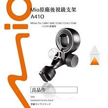 A41O Mio ㊣原廠 後視鏡 固定支架 MiVue 731 751 791 791s 791Ds 792 795 798 698 行車記錄器 破盤王 台南