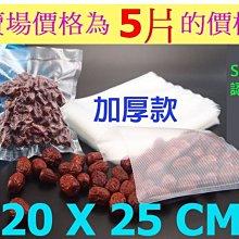 【極品生活】買越多越便宜~20*25 CM 食品級網紋真空袋一組5片 SGS認證 可在一般真空機使用 紋路真空包裝袋